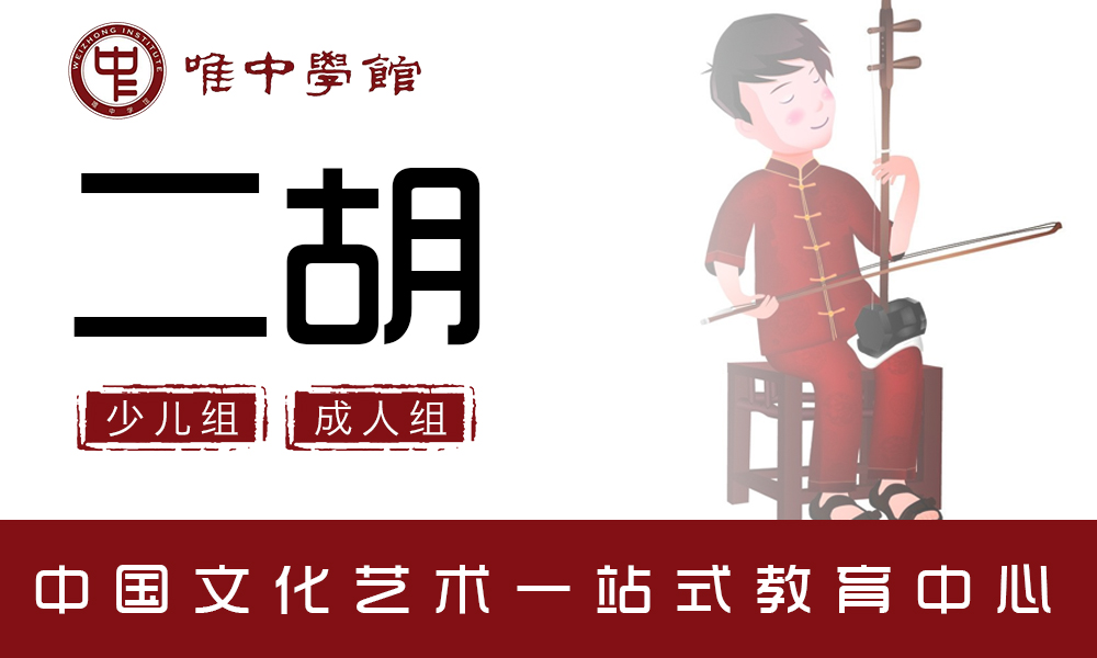 上海唯中学馆二胡课程