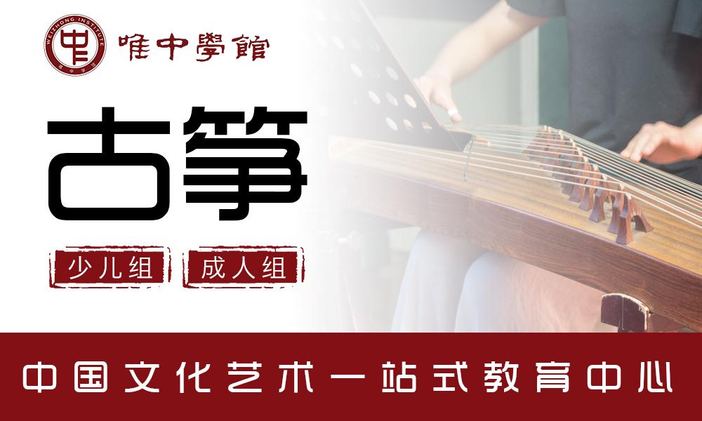 上海唯中学馆古筝课程
