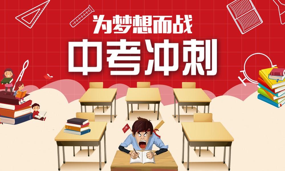 上海山水画社中考冲刺班