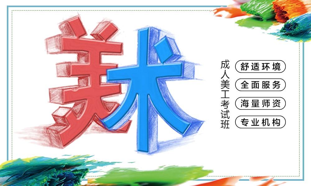 上海山水画社成人美术考试班