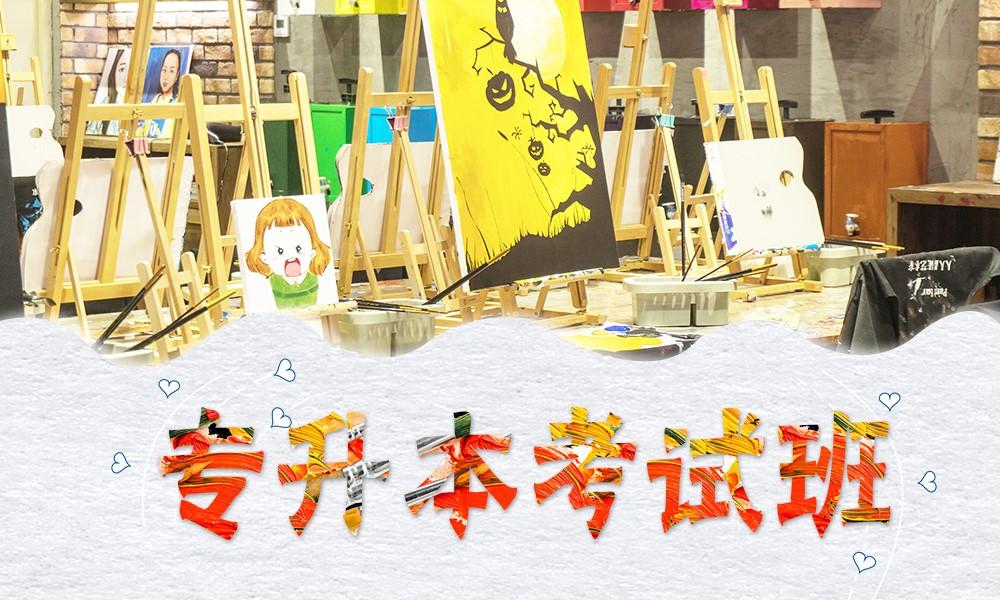 上海山水画社专升本考试班