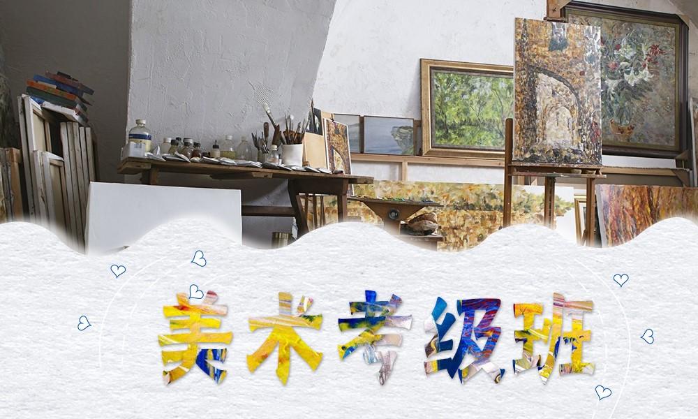 上海山水画社美术考级班