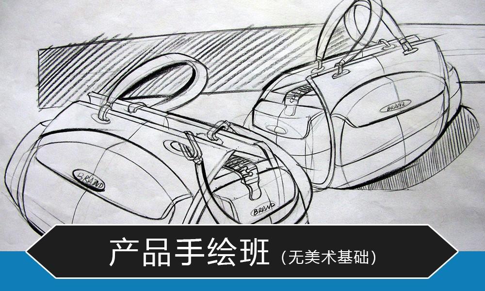山水画社产品手绘班(无美术基础)