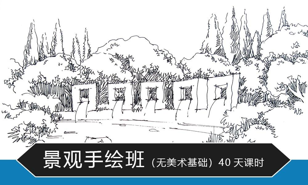 山水画社景观手绘班(无美术基础)