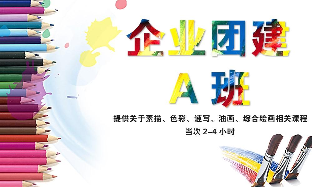 上海山水画社企业团建A班