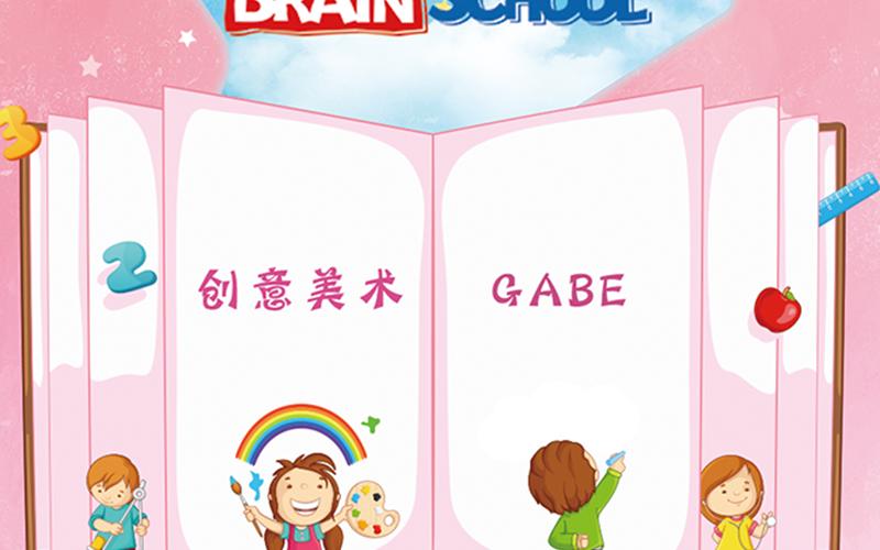 Brain School综合启蒙课程