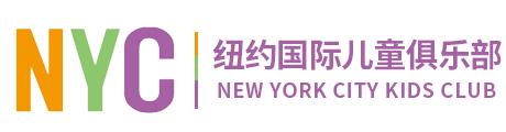 上海纽约国际儿童俱乐部Logo