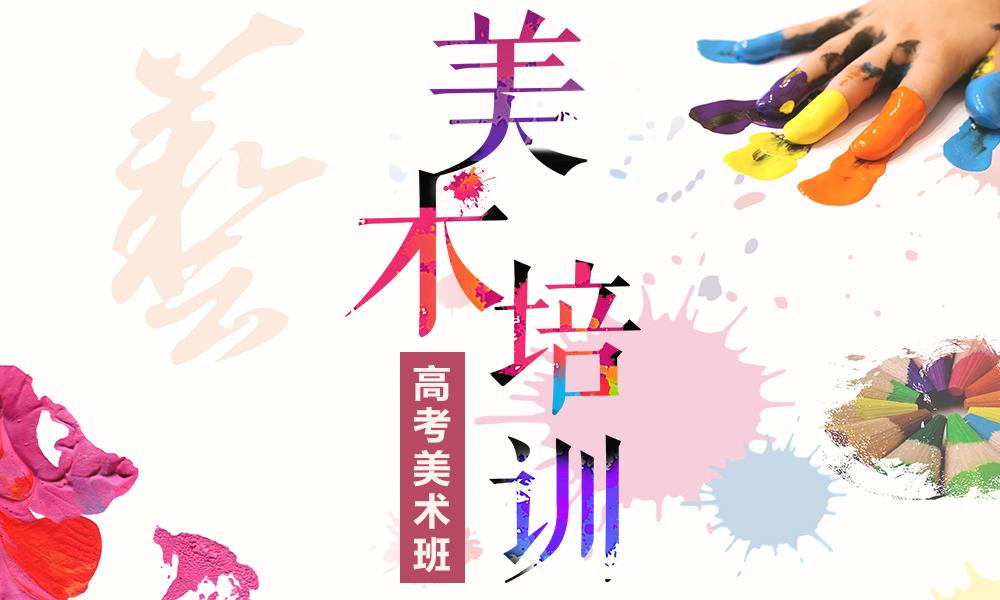 山水画社高考美术三校生高考C班
