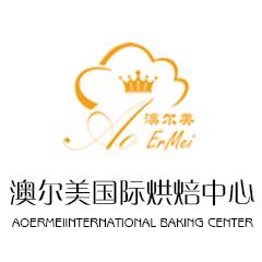上海澳尔美国际烘焙中心