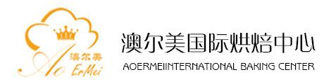 上海澳尔美国际烘焙中心Logo