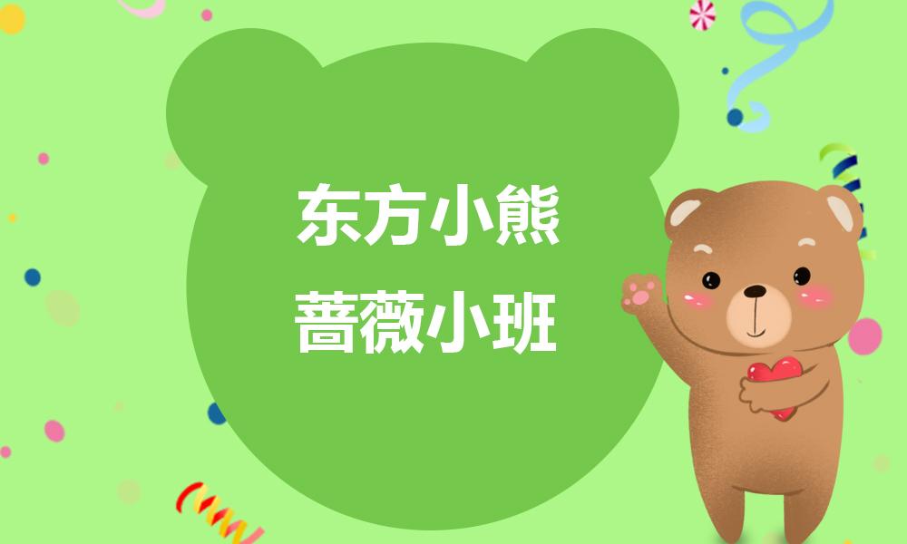 东风小熊蔷薇小班