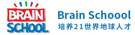 上海brain school早教中心Logo
