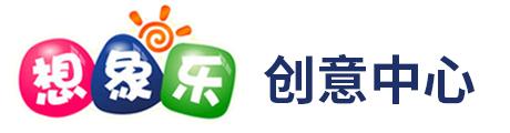 上海想象乐创意中心Logo