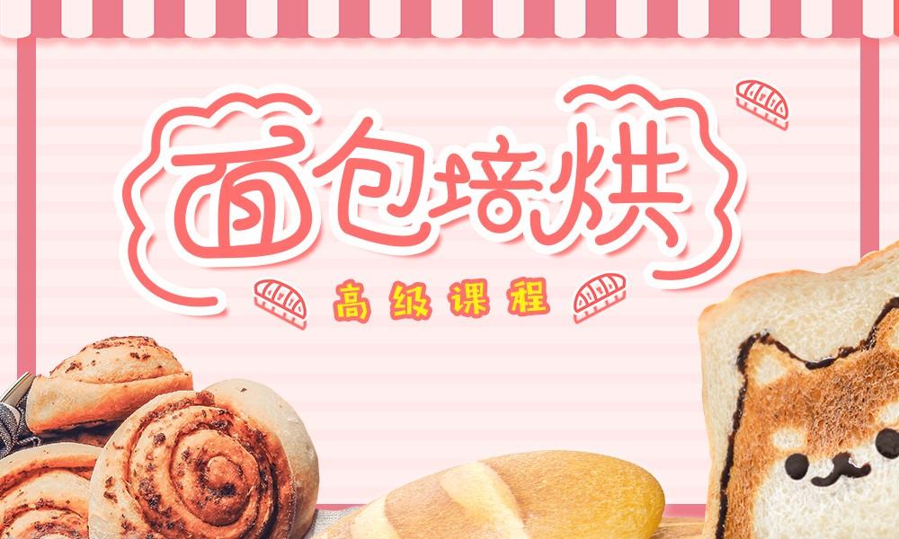 上海澳尔美高级面包烘焙课程