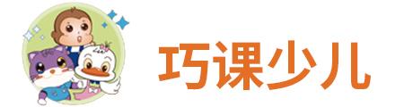 上海巧课少儿教育Logo
