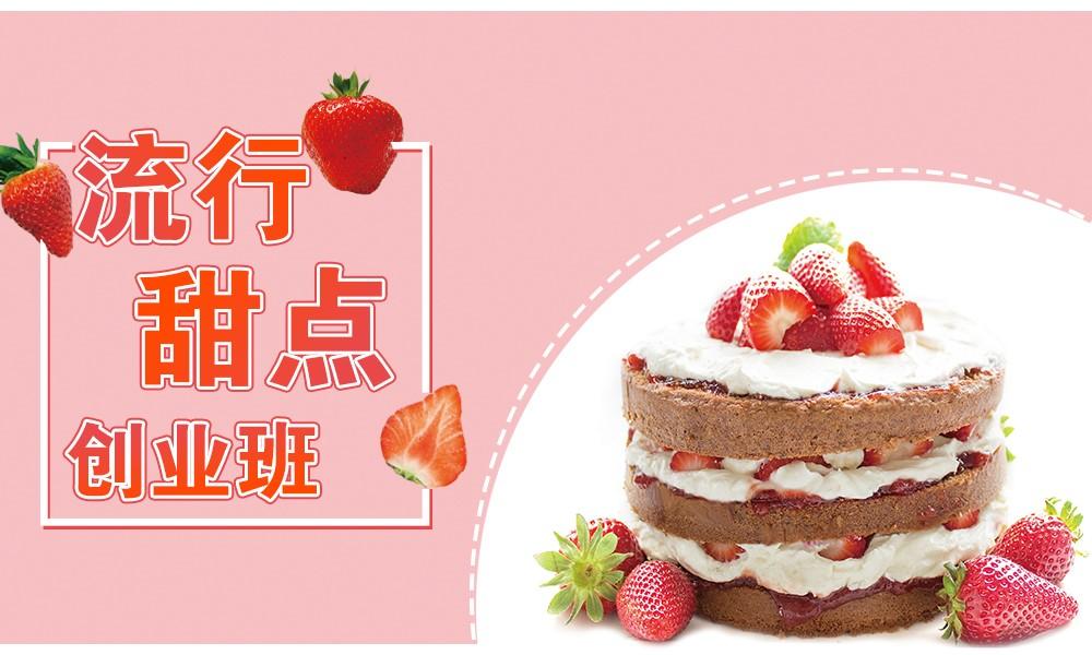 上海梅龙镇烹饪专业学校流行甜点创业班
