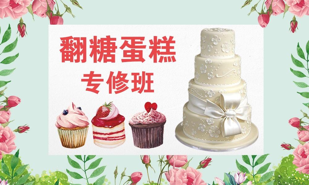 上海梅龙镇烹饪专业学校翻糖蛋糕专修班