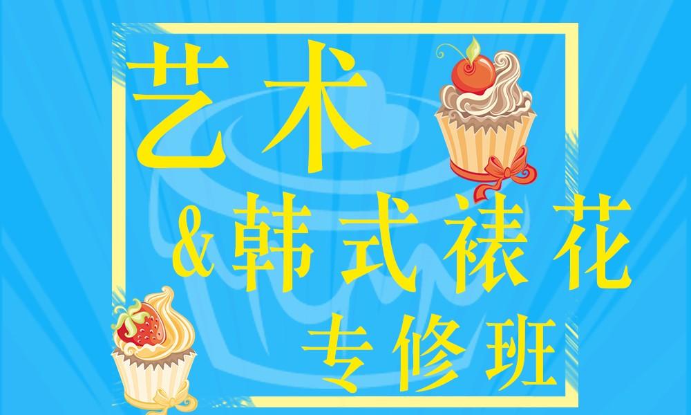 上海梅龙镇烹饪专业学校艺术及韩式裱花专修班