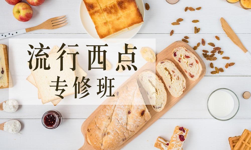 上海梅龙镇烹饪专业学校流行西点专修班