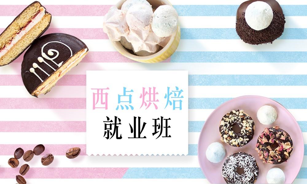 上海梅龙镇烹饪专业学校西点烘焙就业班