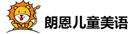 上海朗恩儿童美语Logo