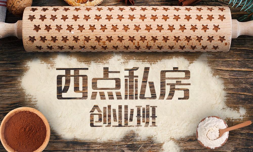 上海梅龙镇烹饪专业学校西点私房创业班
