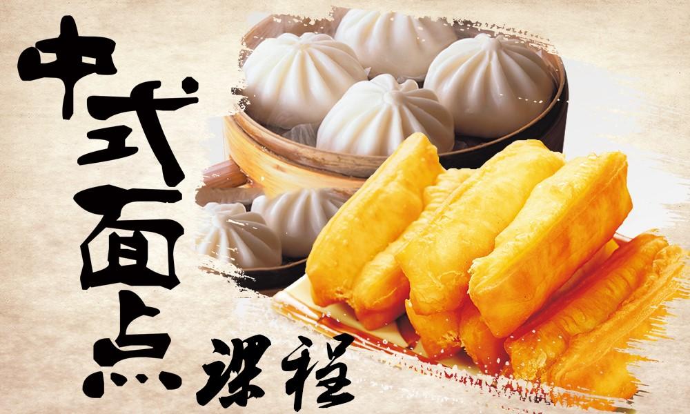 上海梅龙镇烹饪专业学校中点中级班