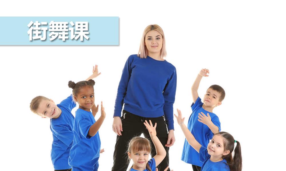 纽约国际儿童俱乐部街舞课
