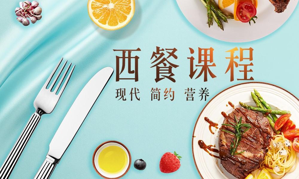 上海梅龙镇烹饪专业学校西餐初级班