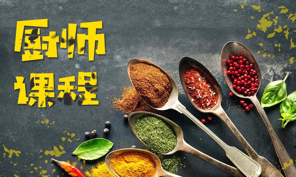 上海梅龙镇烹饪专业学校厨师中级班