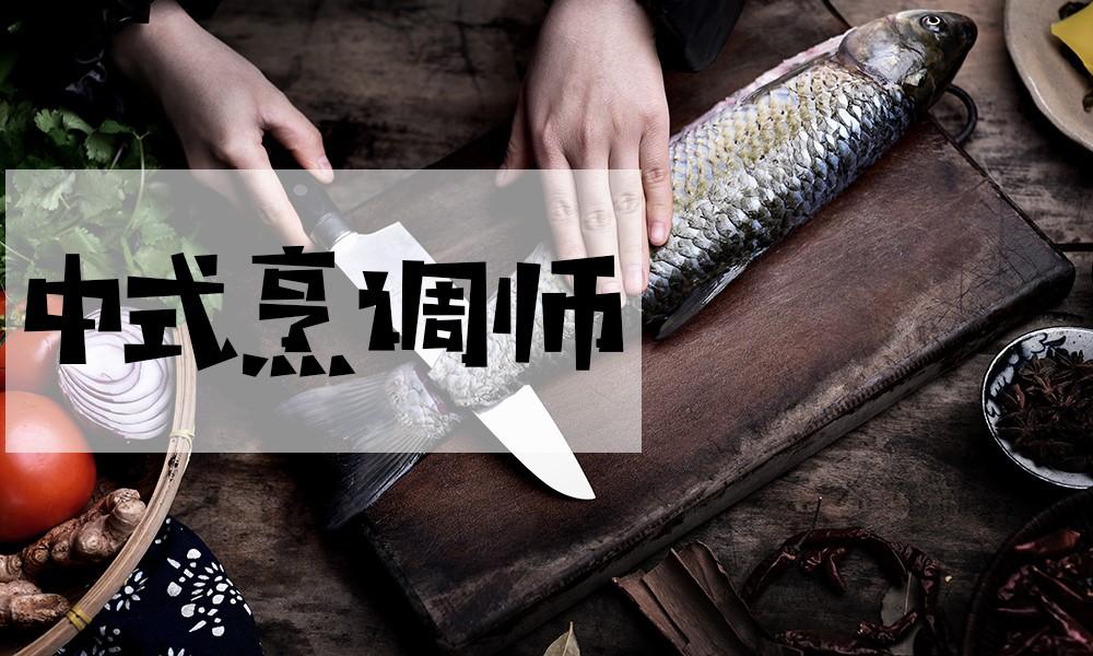 上海梅龙镇烹饪专业学校中式初级烹调师培训