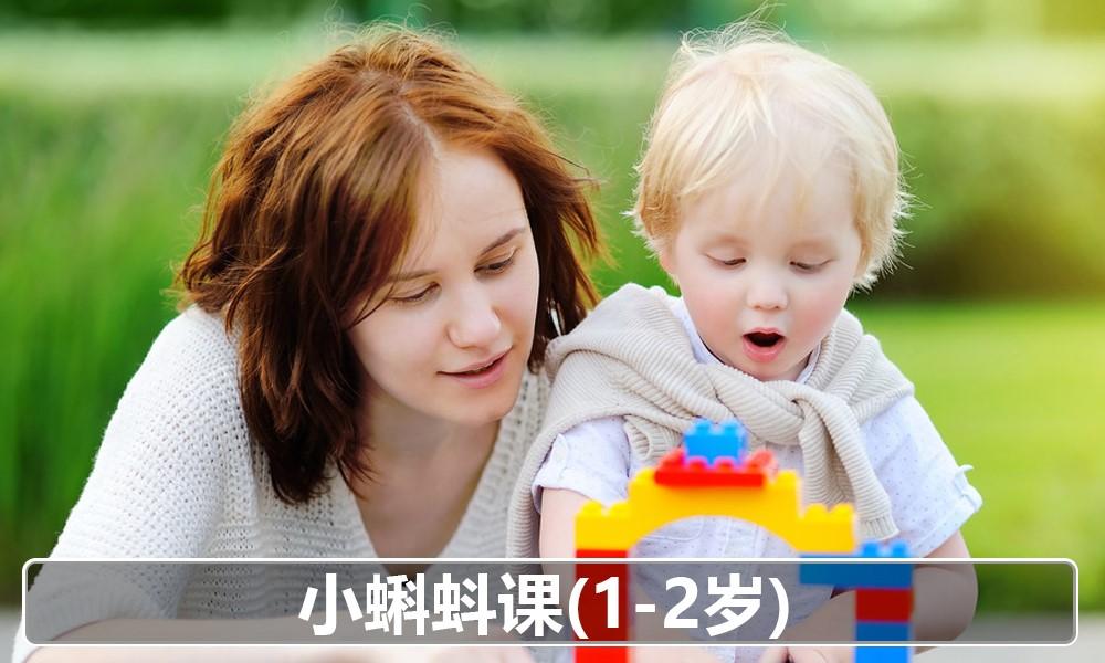 上海英士博小蝌蚪课