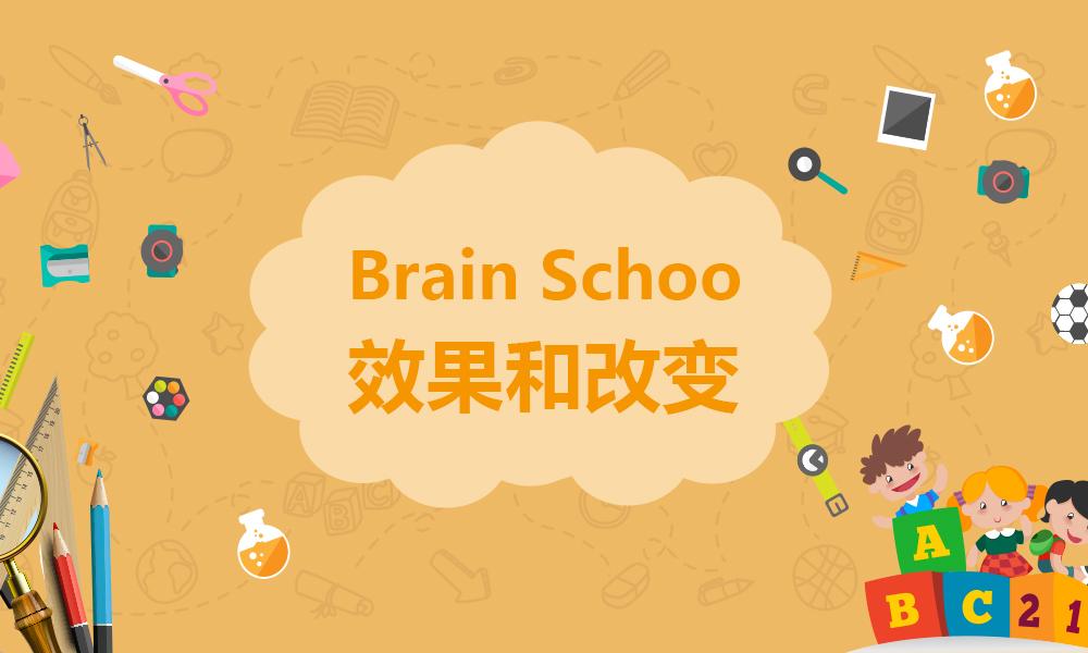 Brain School效果和改变