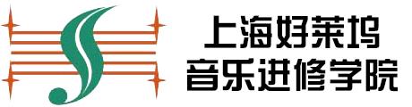 上海好莱坞音乐进修学院Logo