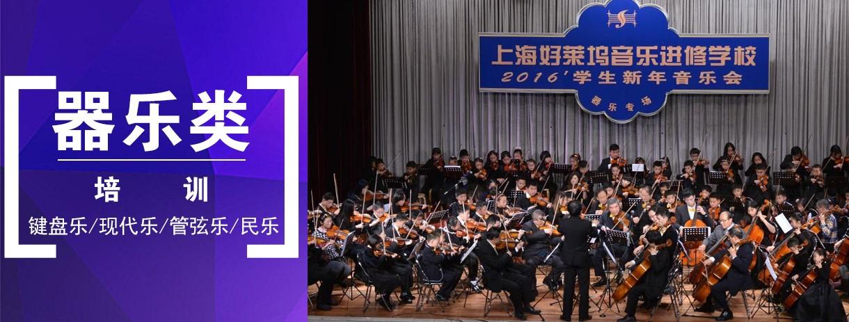 上海好莱坞音乐进修学院
