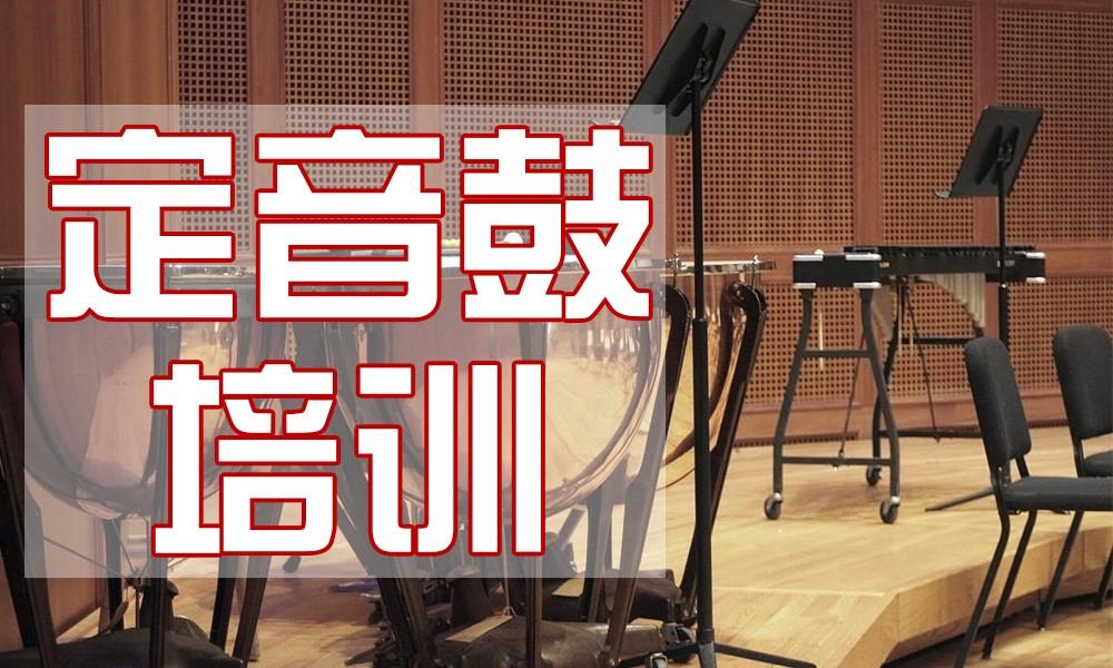 上海好莱坞成人定音鼓培训班