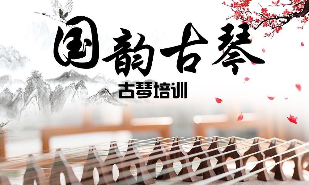 上海好莱坞少儿古琴培训班