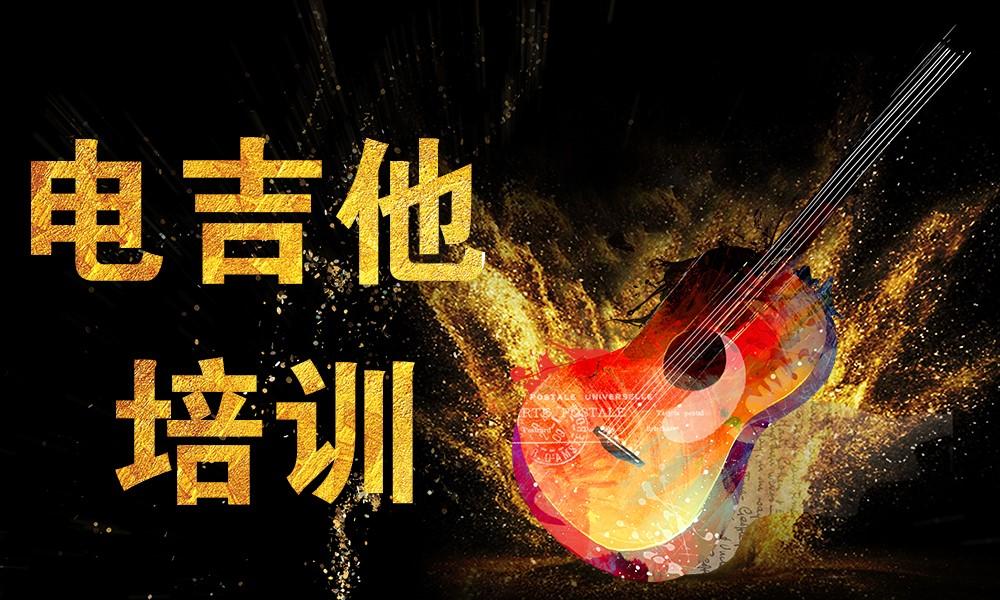 上海好莱坞电吉他暑期培训班