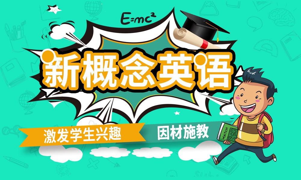 上海新概念二