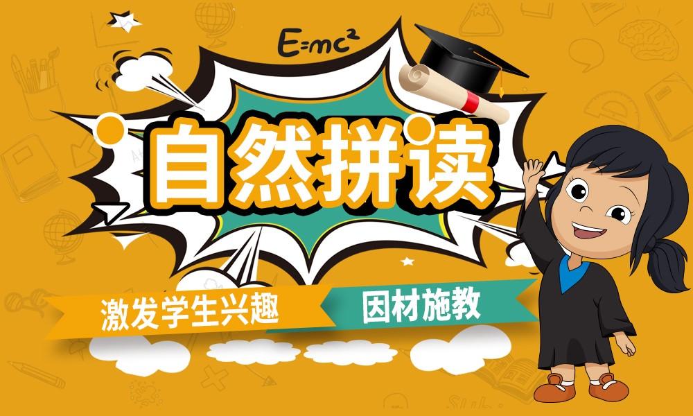 上海Phonics自然拼读