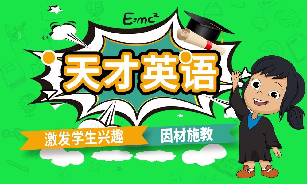 上海GeniusEnglish天才英语