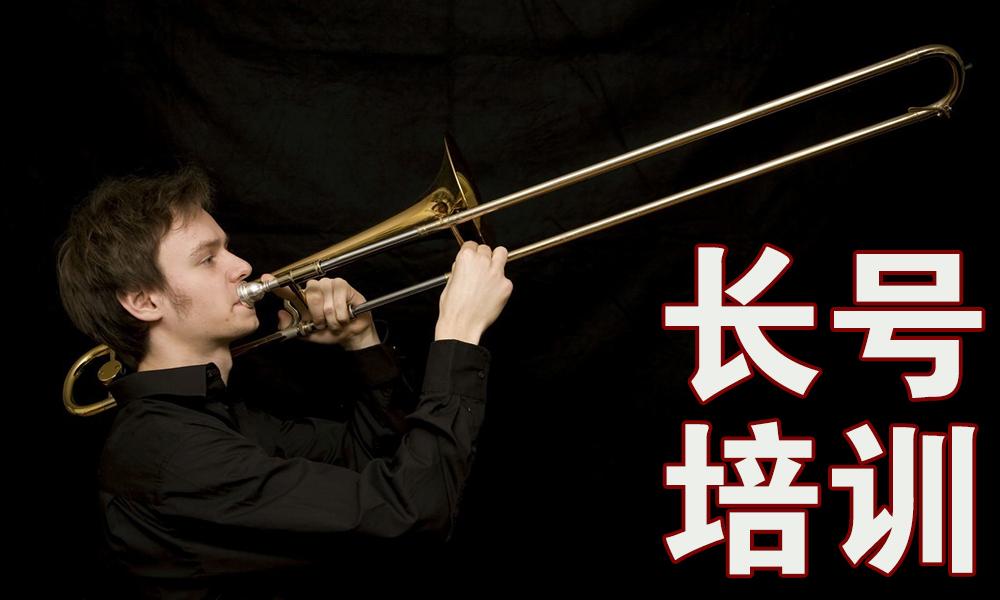上海好莱坞成人长号培训班