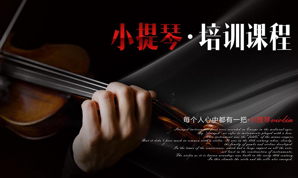 上海好莱坞少儿小提琴培训班