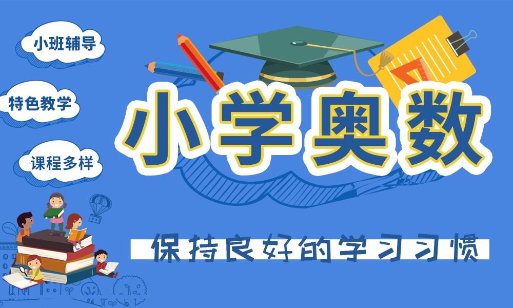 上海小学奥数辅导