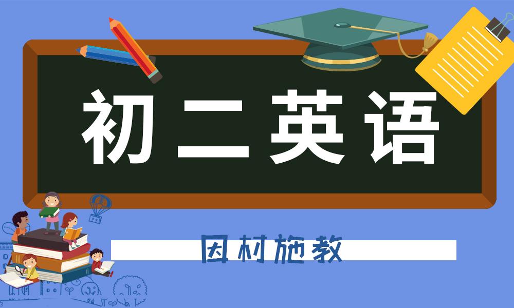 上海初二数学辅导
