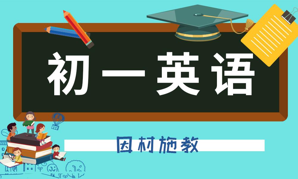 上海初一英语辅导