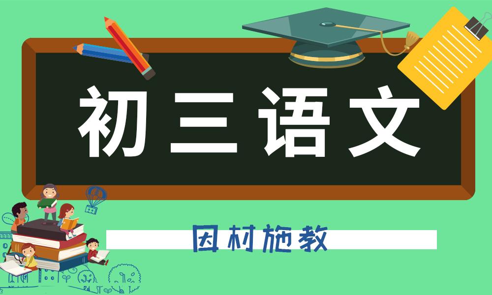 上海初三语文辅导