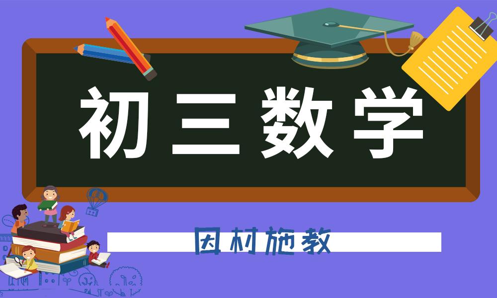 上海初三数学辅导