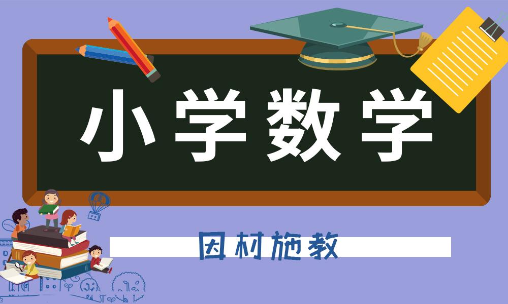 上海小学数学辅导