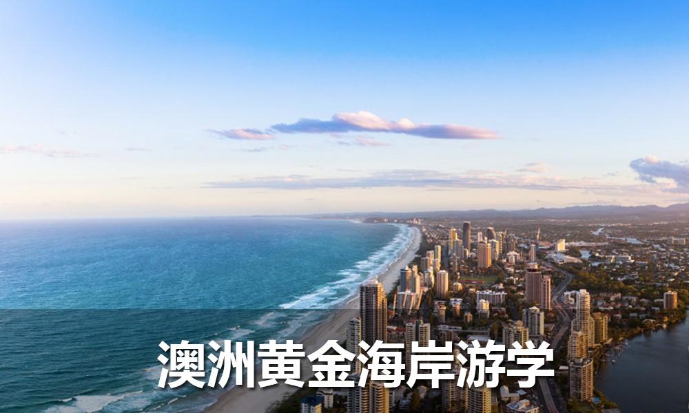 澳洲黄金海岸游学